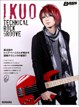 IKUO TECHNICAL ROCK GROOVE トップ・ベーシストが明かす超絶技巧の秘密!!(リットーミュージック・ムック)