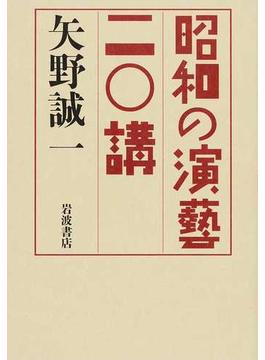 昭和の演藝二〇講