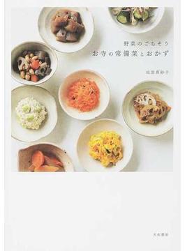 野菜のごちそうお寺の常備菜とおかず