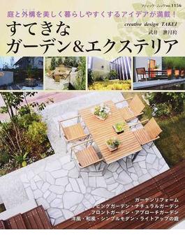 すてきなガーデン&エクステリア 庭と外構を美しく暮らしやすくするアイデアが満載!(ブティック・ムック)