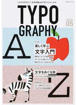 タイポグラフィ 文字を楽しむデザインジャーナル ISSUE05 特集楽しく学ぶ文字入門