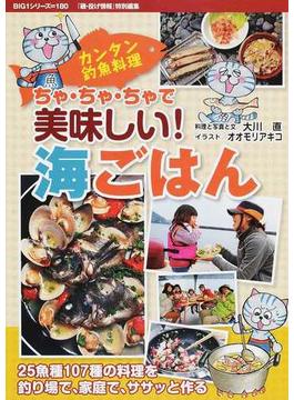 ちゃ・ちゃ・ちゃで美味しい!海ごはん カンタン釣魚料理 107種の料理をササッと作る(BIG1シリーズ)