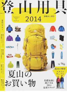 登山用具 2014 基礎知識と選び方&2014最新カタログ