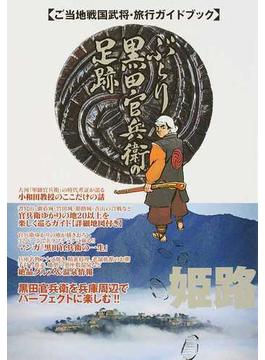 ぶらり黒田官兵衛の足跡 姫路 ご当地戦国武将・旅行ガイドブック