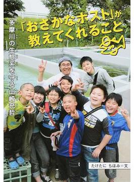 「おさかなポスト」が教えてくれること 多摩川の生態系を守る山崎充哲
