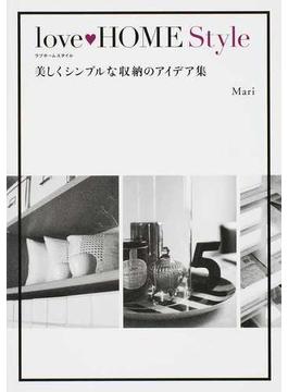 love♥HOME Style 美しくシンプルな収納のアイデア集