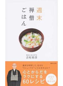 週末禅僧ごはん 心とからだをラクにする60レシピ