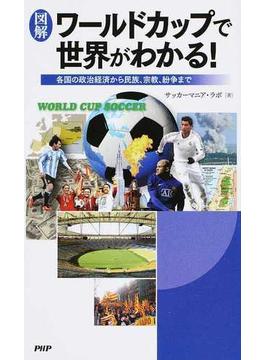 図解ワールドカップで世界がわかる! 各国の政治経済から民族、宗教、紛争まで