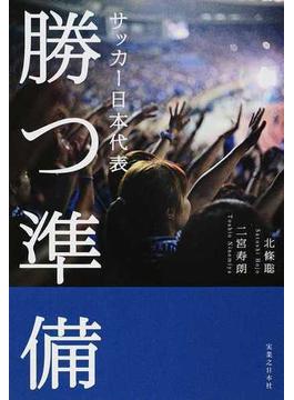 サッカー日本代表勝つ準備