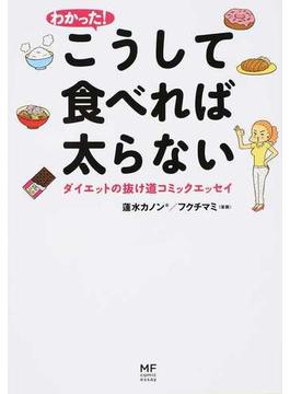 わかった!こうして食べれば太らない ダイエットの抜け道コミックエッセイ (MF comic essay)
