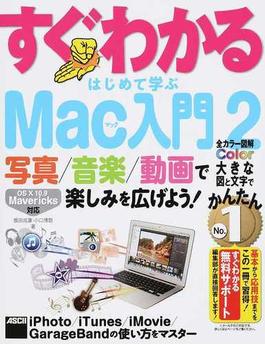 すぐわかるはじめて学ぶMac入門 2 写真/音楽/動画で楽しみを広げよう!