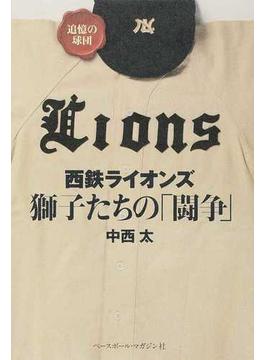 西鉄ライオンズ 獅子たちの「闘争」