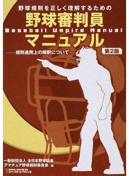 野球規則を正しく理解するための野球審判員マニュアル 規則適用上の解釈について 第2版