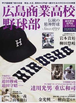 広島商業高校野球部 伝統の精神野球 甲子園優勝7度の古豪 明治、大正、昭和から平成へ継がれるHIROSHOの神髄 Since 1899(B.B.MOOK)