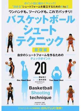 """バスケットボールシュートテクニック ポイント別に細かくチェック!""""決まる""""シュートフォームを確立するためのA to Z ワンハンドも、ツーハンドも、これでバッチリ! 基礎編 自分のシュートフォームを作るためのチェックポイント20(B.B.MOOK)"""