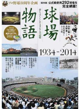 球場物語 1934−2014 プロ野球80周年企画(B.B.MOOK)