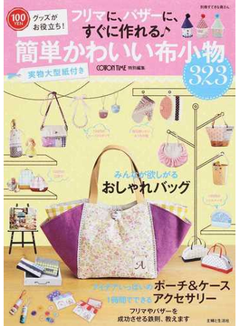 フリマに、バザーに、すぐに作れる簡単かわいい布小物 100円グッズがお役立ち!(別冊すてきな奥さん)