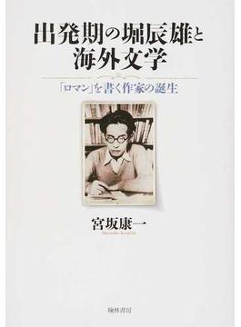 出発期の堀辰雄と海外文学 「ロマン」を書く作家の誕生