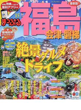 福島 会津・磐梯 '15(マップルマガジン)