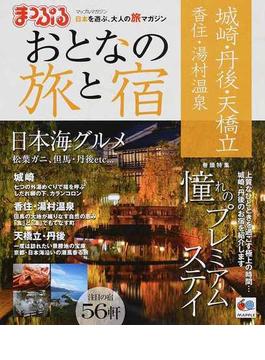 おとなの旅と宿 城崎・丹後・天橋立 香住・湯村温泉 2014(マップルマガジン)