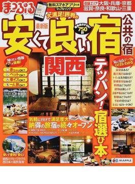 安くて良い宿公共の宿 2014関西最新版(マップルマガジン)