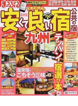 安くて良い宿公共の宿 2014九州最新版(マップルマガジン)