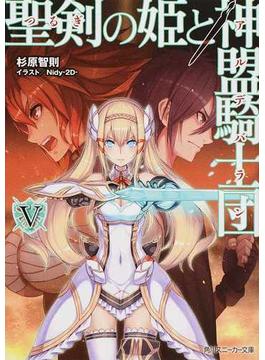 聖剣の姫と神盟騎士団 5(角川スニーカー文庫)