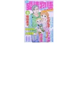 15の愛情物語 2014−6月号