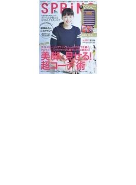 SPRiNG 2014年6月号 No.295