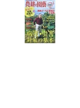 農耕と園藝 2014−5 1039号