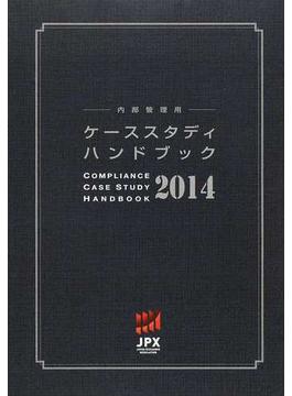 内部管理用ケーススタディハンドブック 2014