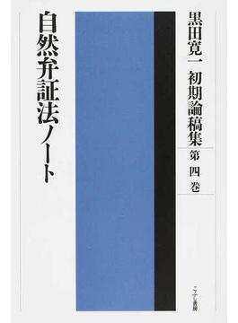 黒田寛一初期論稿集 第4巻 自然弁証法ノート
