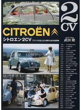 シトロエン2CV フランスが生んだ大衆のための実用車