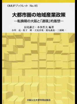 大都市圏の地域産業政策 転換期の大阪と「連環」的着想
