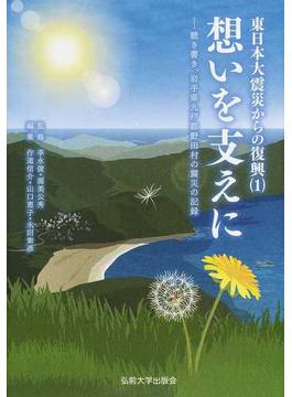 想いを支えに 聴き書き、岩手県九戸郡野田村の震災の記録