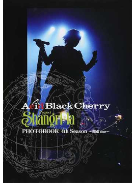 Acid Black Cherry Project 『Shangri‐la』 PHOTOBOOK 4th Season 関東tour