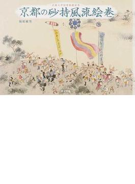 京都の砂持風流絵巻 武蔵大学図書館蔵絵巻