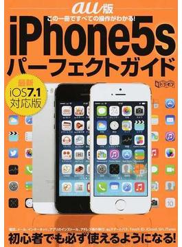 au版iPhone5sパーフェクトガイド この一冊ですべての操作がわかる! 設定から使い方まで完全解説!