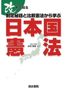 改めて知る制定秘話と比較憲法から学ぶ日本国憲法