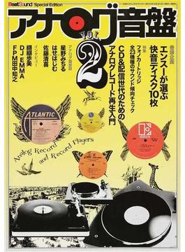 アナログ音盤 VOL.2 エンスーが選ぶ快音ディスク10枚/DJ EMMA 星野みちる 纐纈歩美