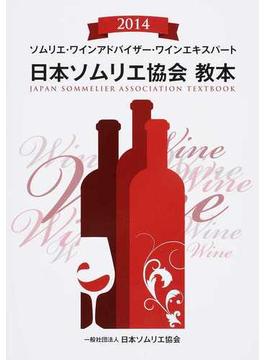 日本ソムリエ協会教本 ソムリエ・ワインアドバイザー・ワインエキスパート 2014
