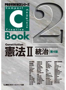 憲法 第4版 2 統治