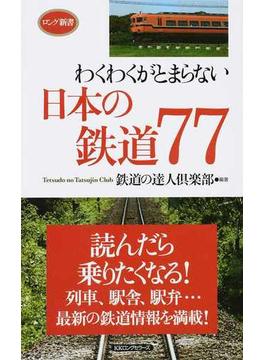 わくわくがとまらない日本の鉄道77 読んだら乗りたくなる!