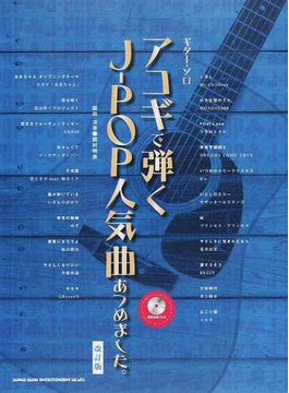 アコギで弾くJ−POP人気曲あつめました。 改訂版