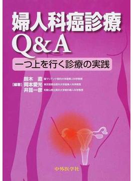 婦人科癌診療Q&A 一つ上を行く診療の実践