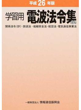 電波法令集〈抄〉 学習用 関係法令(抄)・放送法・船舶安全法・航空法・電気通信事業法 平成26年版