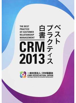 CRMベストプラクティス白書 2013