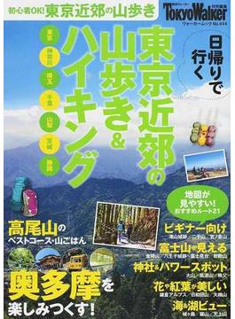 東京近郊の山歩き&ハイキング(ウォーカームック)