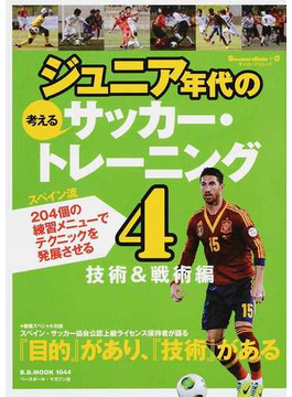 ジュニア年代の考えるサッカー・トレーニング 4 技術&戦術編(B.B.MOOK)