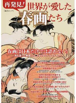 再発見!世界が愛した春画たち 春画は日本だけでは語れない! 海を渡った春画には、さまざまなドラマがあった